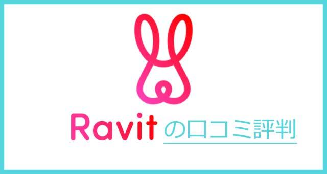 Ravit(ラビット)とは?本当に出会えるマッチングアプリなのか?