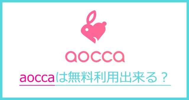 aocca(アオッカ)は無料で利用できる?