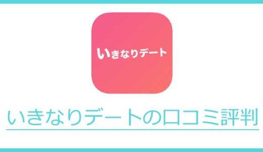 いきなりデートの口コミや評判(レポ)、使い方は?他のマッチングアプリとの違いは?