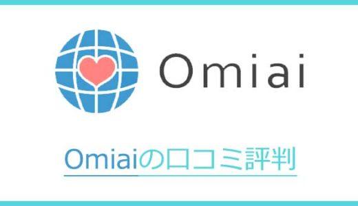 マッチングアプリOmiai(オミアイ)は優良アプリなのか?口コミ評判で徹底解析!