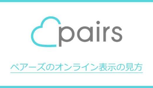 ペアーズ(pairs)のオンライン表示の見方を説明