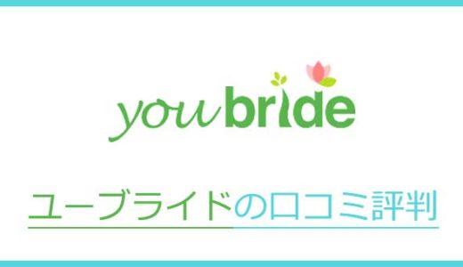婚活アプリユーブライド(youbride)に危険人物はいる?口コミ評判と経験を元に徹底調査!