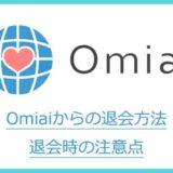 Omiai(オミアイ)の退会方法と退会時に注意すること