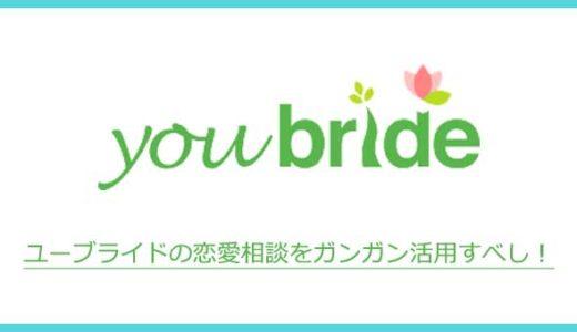 ユーブライド(youbride)の恋愛相談をガンガン活用すべし!