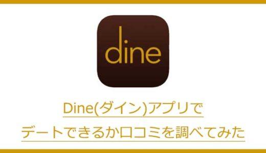 Dine(ダイン)アプリでデートできるか口コミを調べてみた